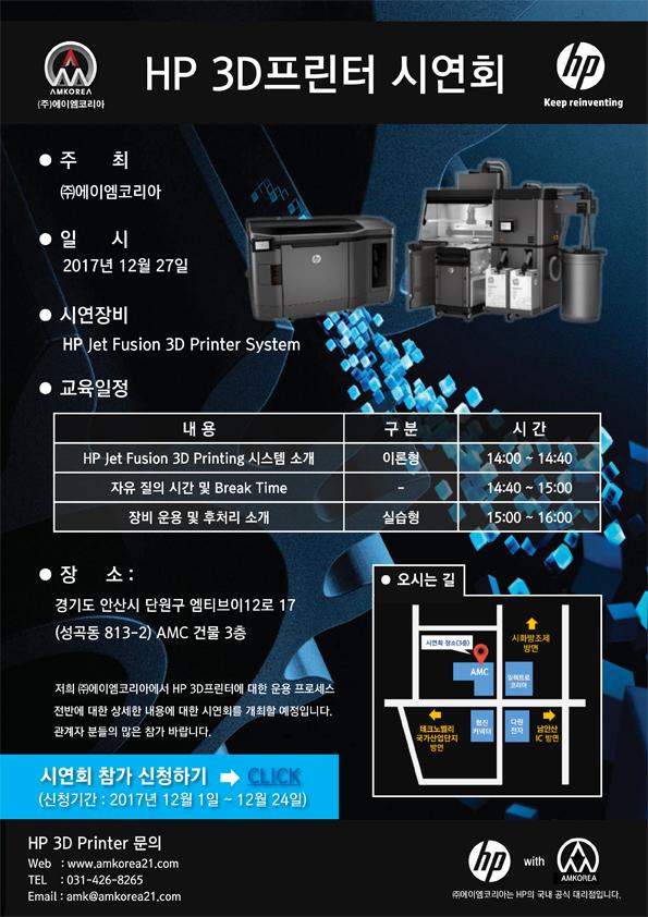 HP-장비시연안내문(발송용_M)_rev1_팝업.jpg