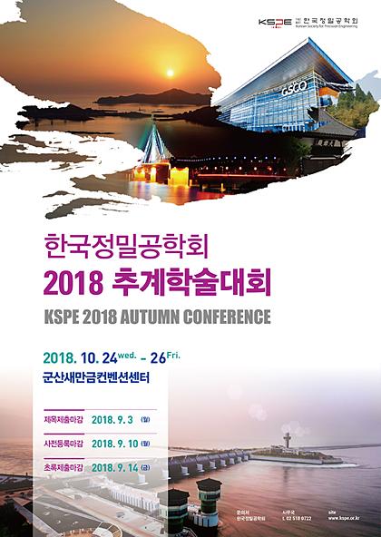 01-2018추계학술대회_포스터-(1).jpg