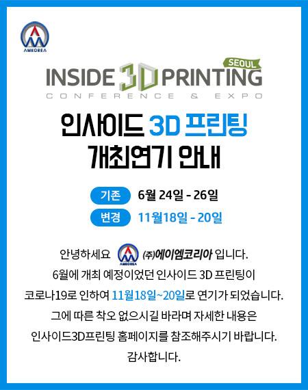 200528_인사이드3D프린팅개최연기.jpg